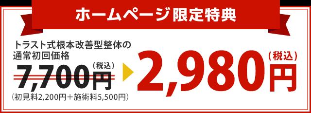 トラスト式肩こり特化整体の通常初回価格7,700円が2,980円!