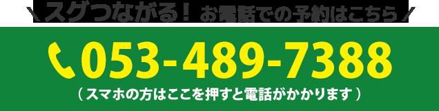 電話番号:053-489-7388